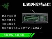 【全场包邮】Razer 黑寡妇蜘蛛*版2014机械式背光 游戏键盘 性能全面升级 专为游戏打造