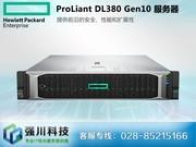 HP ProLiant DL380 Gen10(826564-B21)