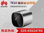 华为 TE10 一体化云会议终端 成都华为视频会议系统总代理