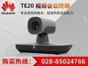 华为 TE20 云视频会议系统 成都华为视频会议终端总代理商