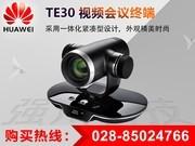 华为 TE30-C-720P高清会议系统 一体化电视会议终端报价