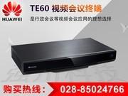 云南省华为视频会议系统供应商 华为 TE60-1080P30昆明华为会议终端代理商