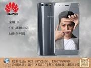 荣耀 9(6GB RAM/全网通)