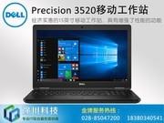 戴尔 Precision 3520系列(酷睿i7-7700HQ/8GB/1TB/M620)