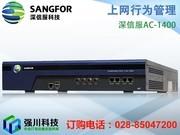 深信服 AC-1400