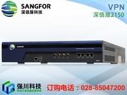 深信服 VPN-2150
