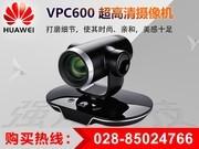 华为 VPC600