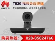 华为 TE20 成都华为一体化会议终端热卖 原厂高清电视会议系统
