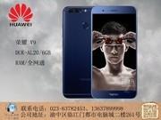 荣耀 V9(DUK-AL20/6GB RAM/全网通)
