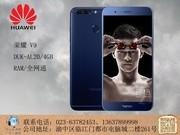荣耀 V9(DUK-AL20/4GB RAM/全网通)