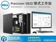 戴尔(DELL)Precision T5820/P5820X塔式图形工作站台式机渲染剪辑设计电脑主机