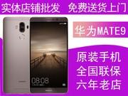 华为 Mate 9(全网通 4GB RAM)批发价格 支持分期付款 品质保证 全城免费送货上门
