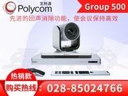POLYCOM RealPresence Group 500成都宝利通总代理商