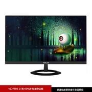华硕 VZ279HE 27英寸IPS屏轻薄显示器