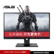 华硕 VG245H 24英寸75Hz游戏电竞显示器
