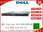 戴尔 PowerEdge R440 机架式服务器(Xeon 铜牌 3106/8GB/1TB)