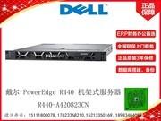 戴尔 PowerEdge R440 机架式服务器(R440-A420823CN)