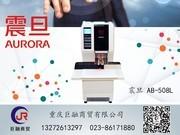 震旦508L全自动财务装订机 电动凭证装订机铆管文件档案 语音播报