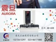 AURORA/震旦 AB-608财务装订机 可调边距
