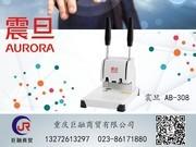 震旦AB308凭证装订机财务会计手动打孔机电动热熔铆管小型胶装机