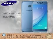 三星 GALAXY C5 Pro(C5010/全网通)