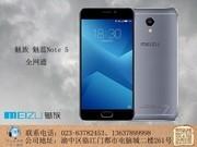 魅族 魅蓝Note 5(全网通)