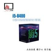 Intel 酷睿i5 8400 盒装 授权专卖