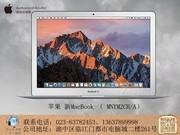 苹果 新MacBook ( MNYM2CH/A)