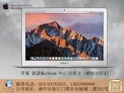 苹果 新款Macbook Pro 13英寸(MPXY2CH/A)