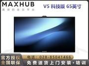 MAXHUB V5科技版