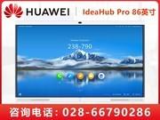 华为 IdeaHub Pro 86(挂墙支架)