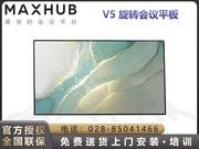 MAXHUB V5旋转版