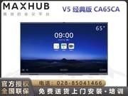 MAXHUB V5经典版65英寸