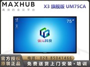 MAXHUB UM75CA