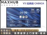 MAXHUB V5经典版86英寸