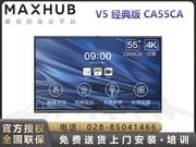 MAXHUB V5经典版