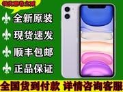 苹果 iPhone 11(4GB/64GB/全网通)6.1英寸 1792x828像素 后置:1200万广角摄像头+1200万超广角摄像 前置:1200万像素 内存:4GB