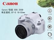 Canon/佳能 EOS 200D 单反套机 EF-S 18-55mm