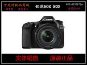 单机5800 配18-135套机7650元 配18-200套机8100元,联系方式:010-82538736 佳能EOS 80D单反相机 佳能80D