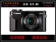出厂批发价:3658元,联系方式:010-82538736   佳能(Canon)PowerShot G7 X Mark II 数码相机  佳能g7xmark2数码相机