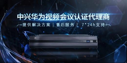 中兴华为视频会议认证代理商   提供解决方案、售后服务、 7*24h支持