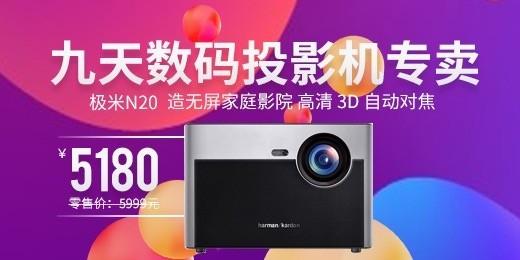九天数码投影机专卖  极米N20,促销价:5180元   零售价:5999元 打造无屏家庭影院 高清 3D 自动对焦