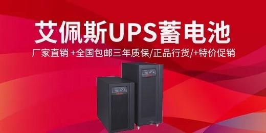 艾佩斯UPS蓄电池厂家直销¥+全国包邮三年质保/正品行货/+特价促销¥