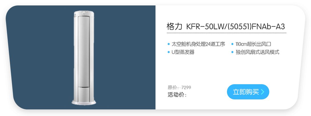 格力 KFR-50LW/(50551)FNAb-A3  05