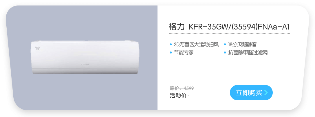 格力 KFR-35GW/(35594)FNAa-A1   11