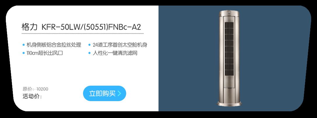 格力 KFR-50LW/(50551)FNBc-A2  06