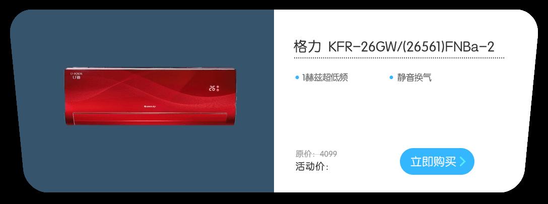 格力 KFR-26GW/(26561)FNBa-2  07