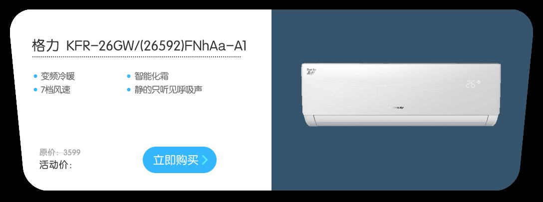 格力 KFR-26GW/(26592)FNhAa-A1  08