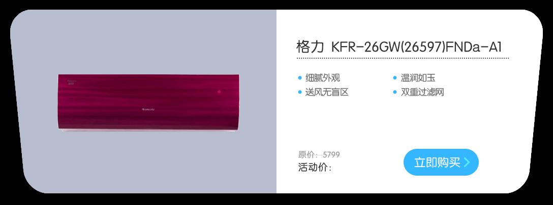 格力 KFR-26GW(26597)FNDa-A1  09