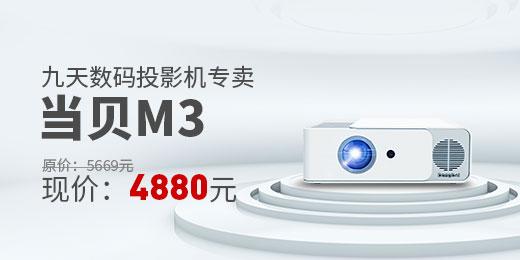 九天数码投影机专卖  当贝M3  原价:5669元  现价:4880元